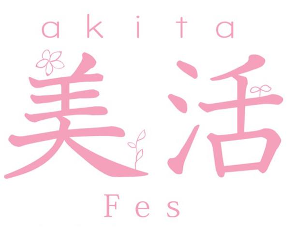 akita美活fes vol. 3、無事終了!