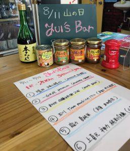 Yui's bar summer'17